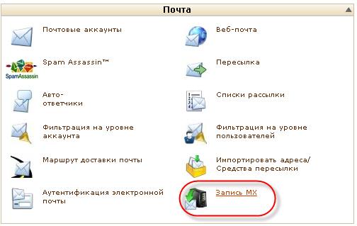 Записи MX, настройка почты