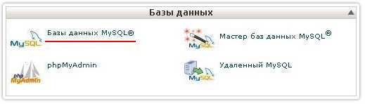 На главной странице панели управления находим раздел «Базы данных MySQL»