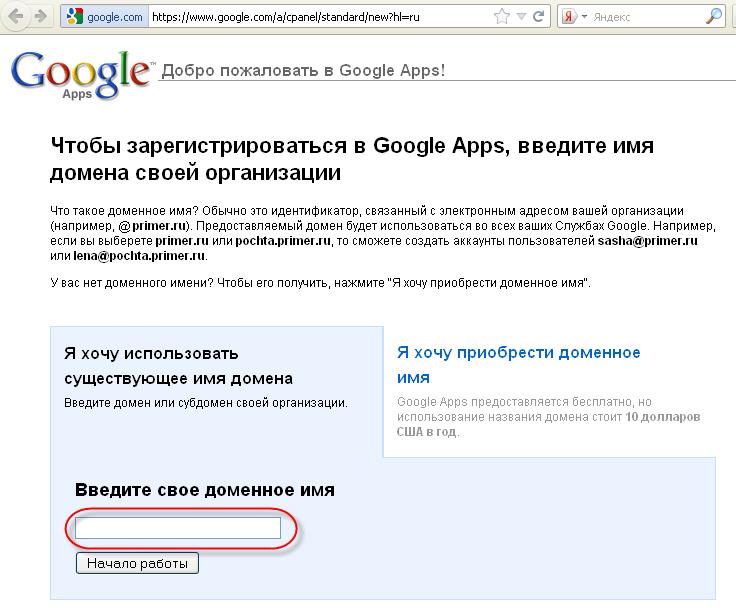 подключение домена к google