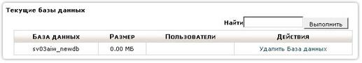 Вы пропишите название своей базы данных, нажимаем на кнопку «Создать базу данных»