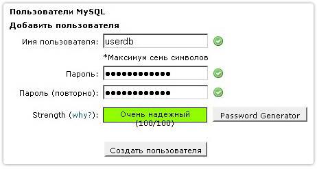 необходимо в пункте «Пользователи MySQL» в строчке «Имя пользователя:»