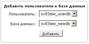 На этой страничке нужно выбрать имя пользователя и название Вашей базы данных