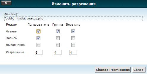Права на файл bitrix.php