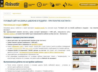 Акция по бесплатному шаблону джумла при покупке хостинга на relevate